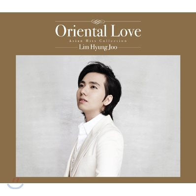 Oriental Love (아시아 통합앨범) [Deluxe Ver. 한정판] - 임형주