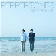 �����潺 (Peppertones) 4�� - Beginner's Luck