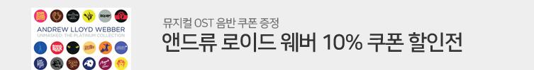 앤드류 로이드 웨버 뮤지컬 음반 10% 할인