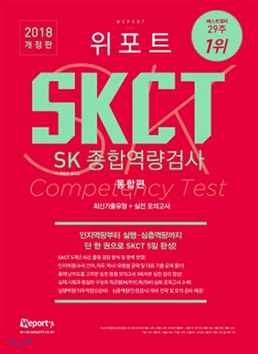 2018 위포트 SKCT SK종합역량검사 통합편
