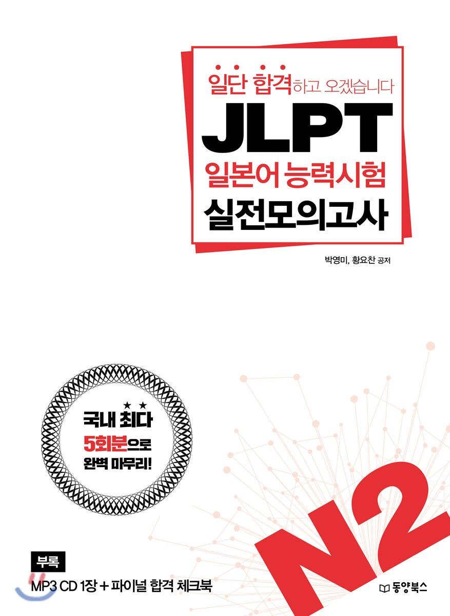 일단 합격하고 오겠습니다 JLPT 일본어능력시험 실전모의고사 N2