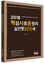 2018 핵심사료총정리 실전형 300제