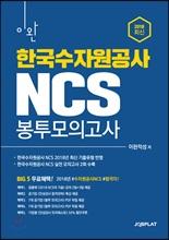 2018 이완 한국수자원공사 (K-water) NCS 봉투모의고사