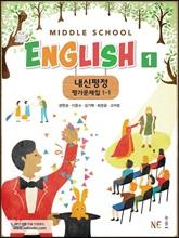 Middle School English 1 내신평정 평가문제집 1-1 (2020년용/양현권)