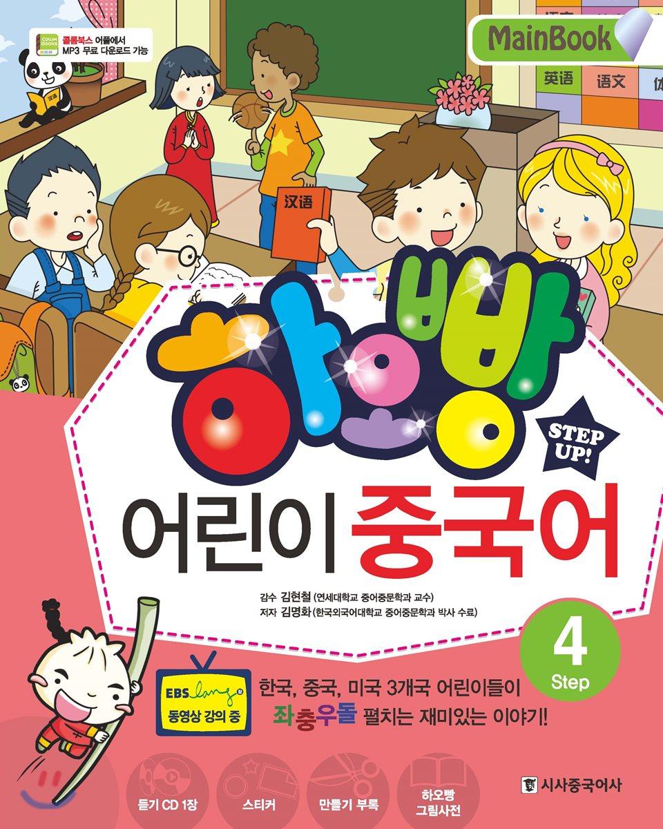 하오빵 어린이 중국어 4 메인북