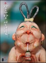 장수탕 선녀님 (빅북)
