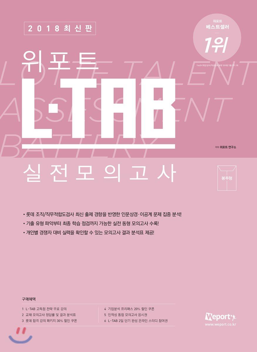 2018 최신판 위포트 롯데그룹 조직/직무적합도검사 L-TAB 실전 모의고사 (봉투 모의고사)