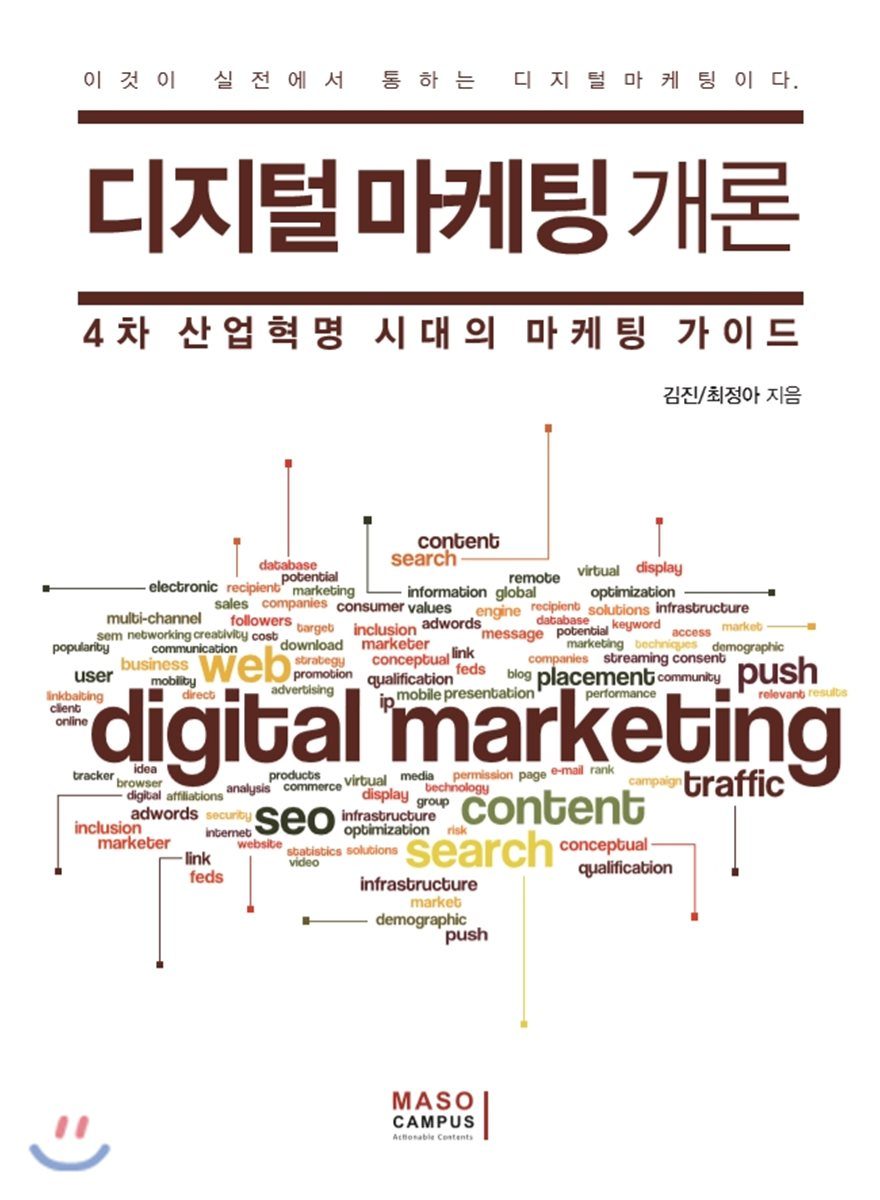 디지털마케팅 개론