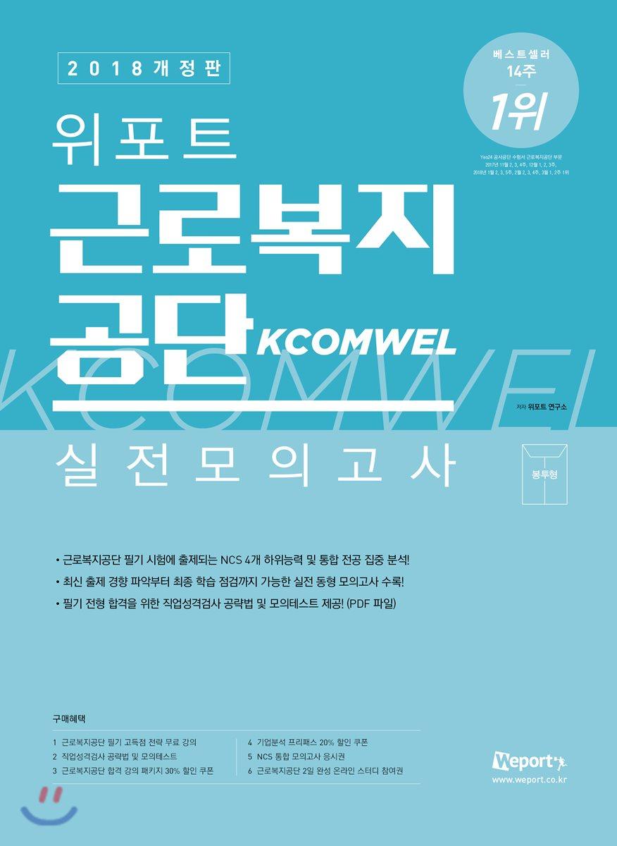 2018 위포트 근로복지공단 KCOMWEL 실전모의고사 (봉투형)