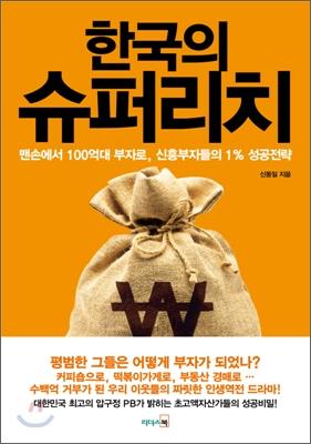 한국의 슈퍼리치