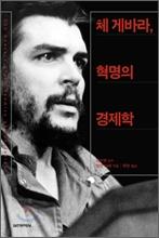 체 게바라, 혁명의 경제학