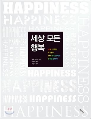 세상 모든 행복