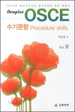 NEW PLUS OSCE ���⹮�� Procedure skills Vol.2