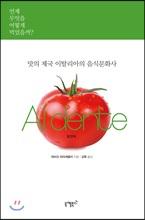 맛의 제국 이탈리아의 음식문화사 Al dente