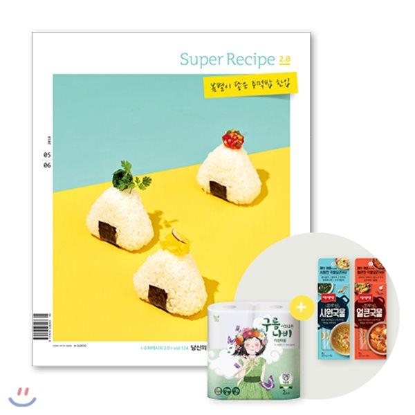 수퍼레시피 2.0 super recipe 2.0 (격월간) : 5ㆍ6월 [2018]