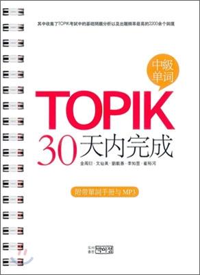 TOPIK 30 天內完成 토픽 30일 완성
