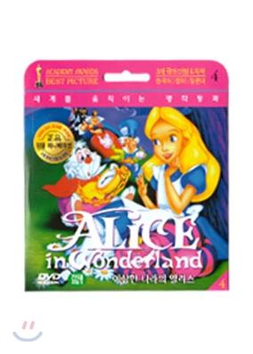 3개국어(영,일,한) 고전 명작 애니메이션 DVD : 이상한 나라의 앨리스