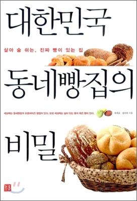 대한민국 동네빵집의 비밀