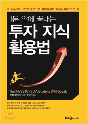 투자 지식 활용법