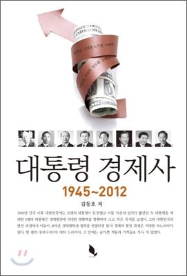 대통령 경제사 1945~2012