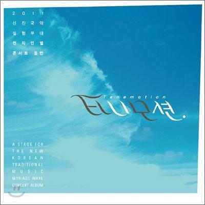 타니모션 - 2011 신진국악 천차만별 콘서트 실황음반