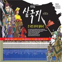 [한얼교육] 리더쉽 삼국지 (전 90권)