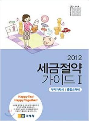 2012 세금 절약 가이드 1