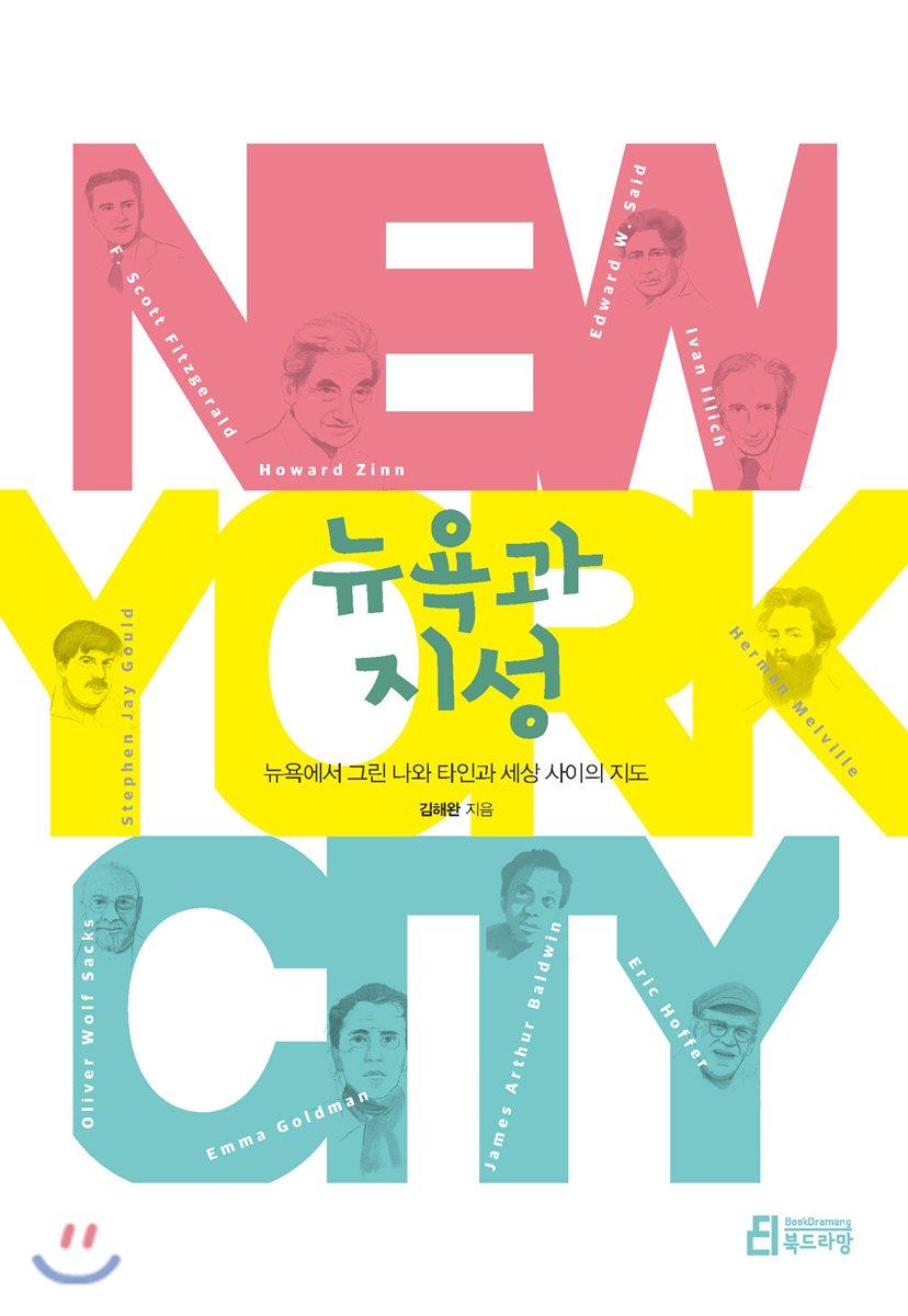 뉴욕과 지성