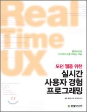모던 웹을 위한 실시간 사용자 경험(UX) 프로그래밍