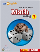 Yo! Yo! PlayTime Math WorkBook 3 (��� �÷���Ÿ�� ���� ��ũ��)