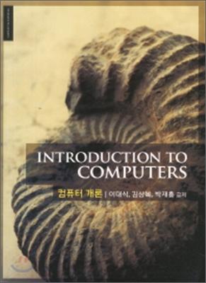 컴퓨터개론