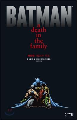 배트맨 : 패밀리의 죽음