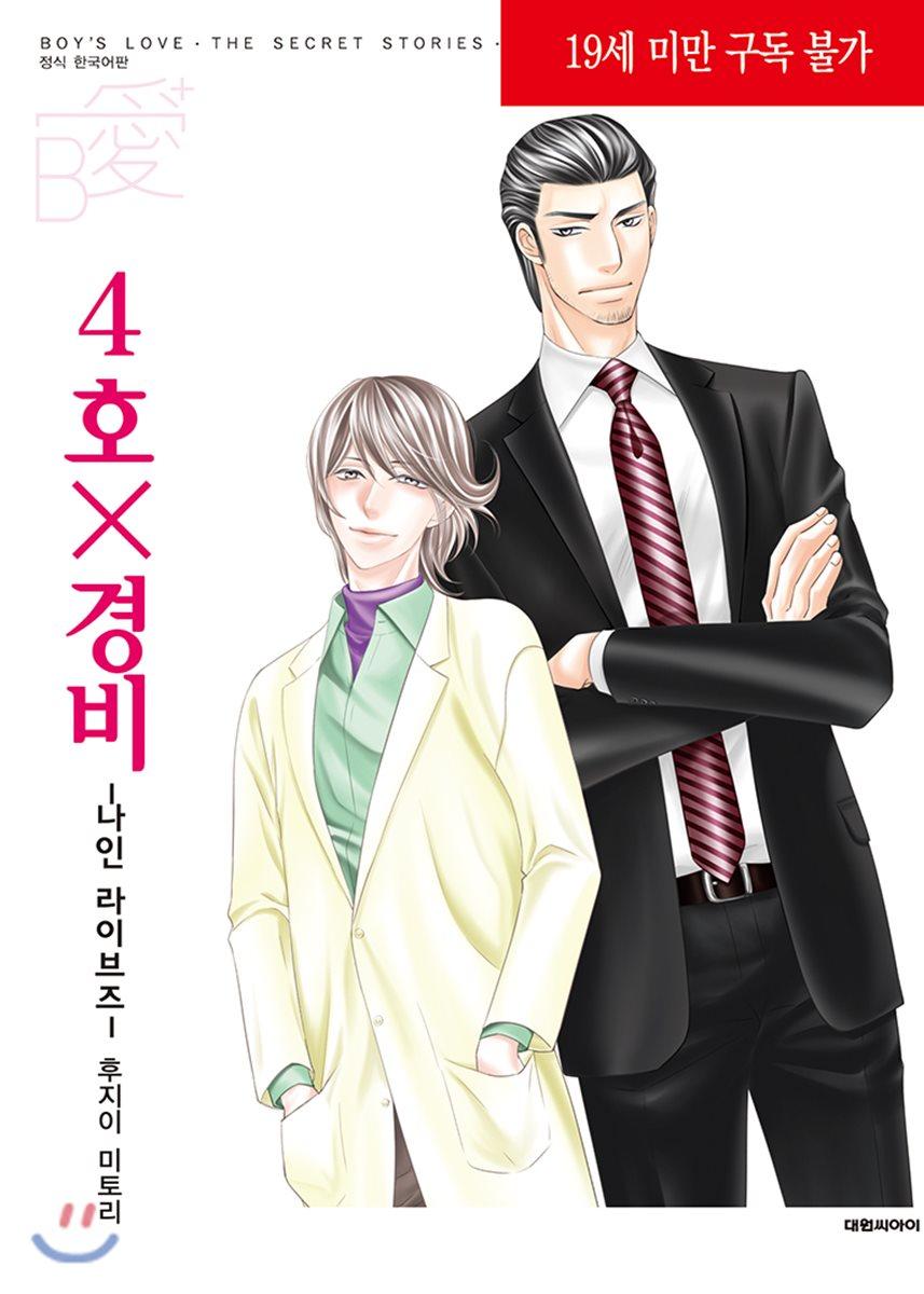 4호 X 경비 -나인 라이브즈-