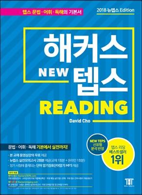 해커스 뉴텝스 NEW TEPS Reading