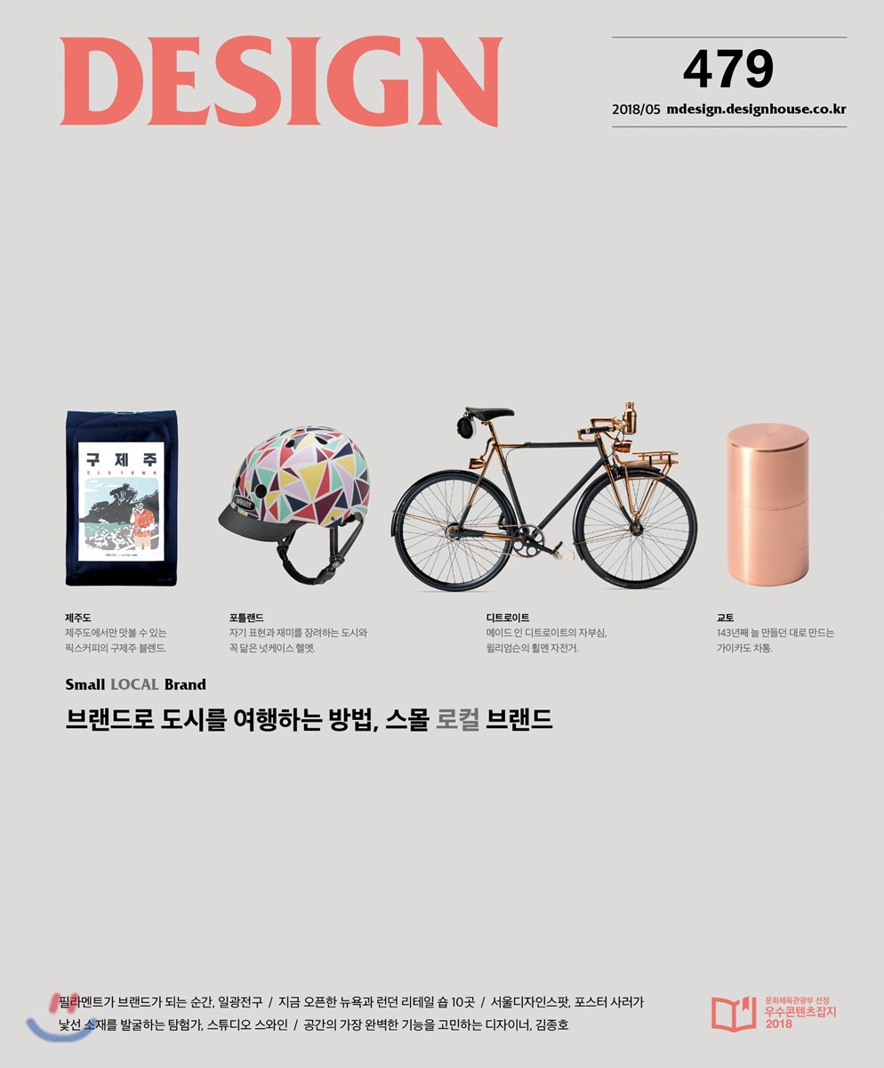 Design 디자인 (월간) : 5월 [2018]