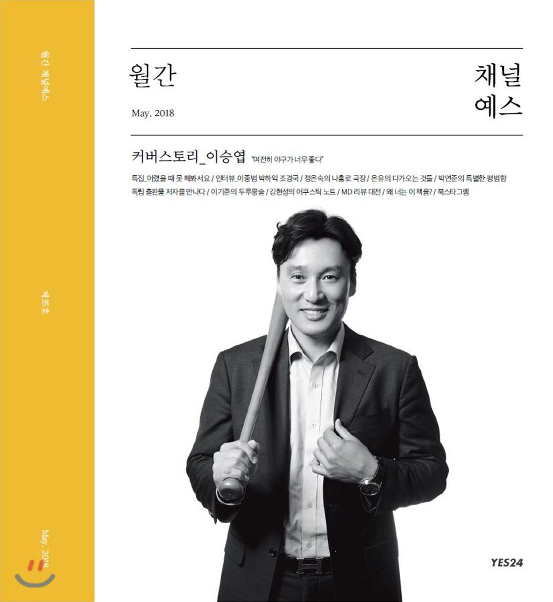 월간 채널예스 2018년 5월호