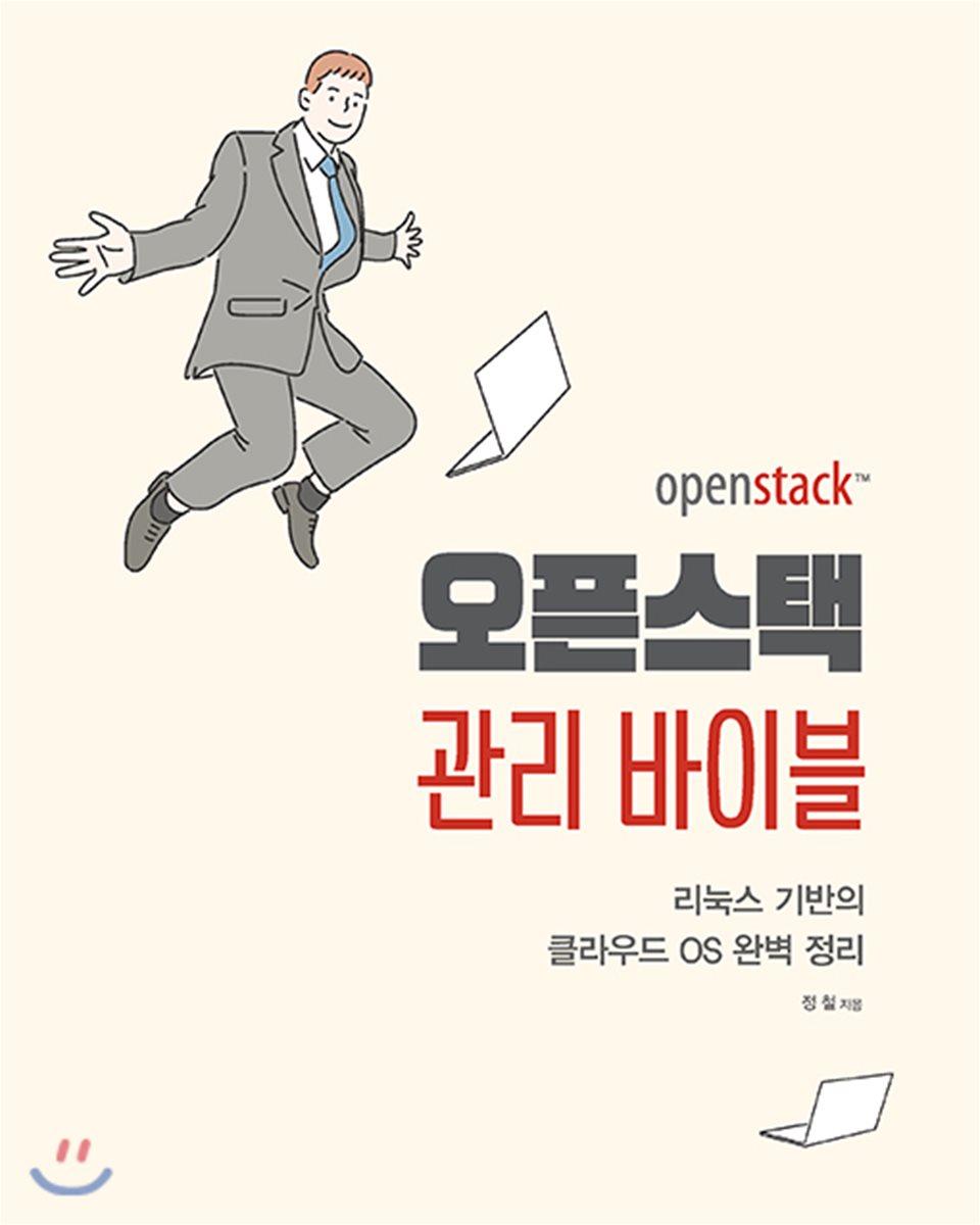 오픈스택 관리 바이블