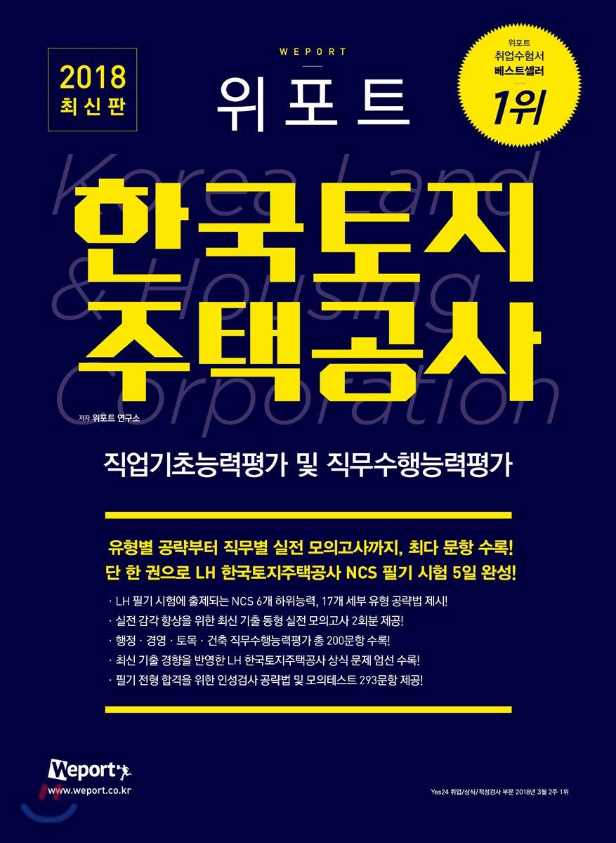 2018 위포트 한국토지주택공사 직업기초능력평가 및 직무수행능력평가
