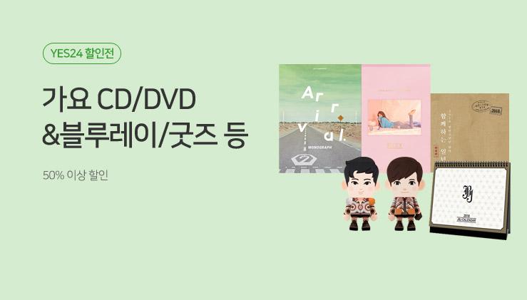 가요 CD/DVD&블루레이 할인