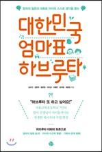 대한민국 엄마표 하브루타