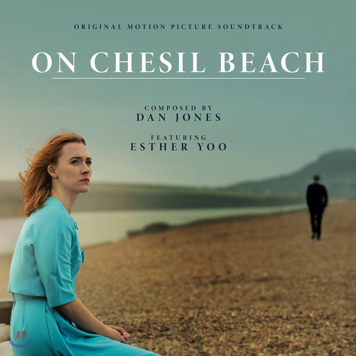 체실 비치에서 영화음악 (On Chesil Beach OST) [에스더 유 연주]