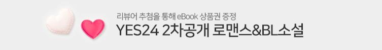 로맨스 & BL 2차공개 모음