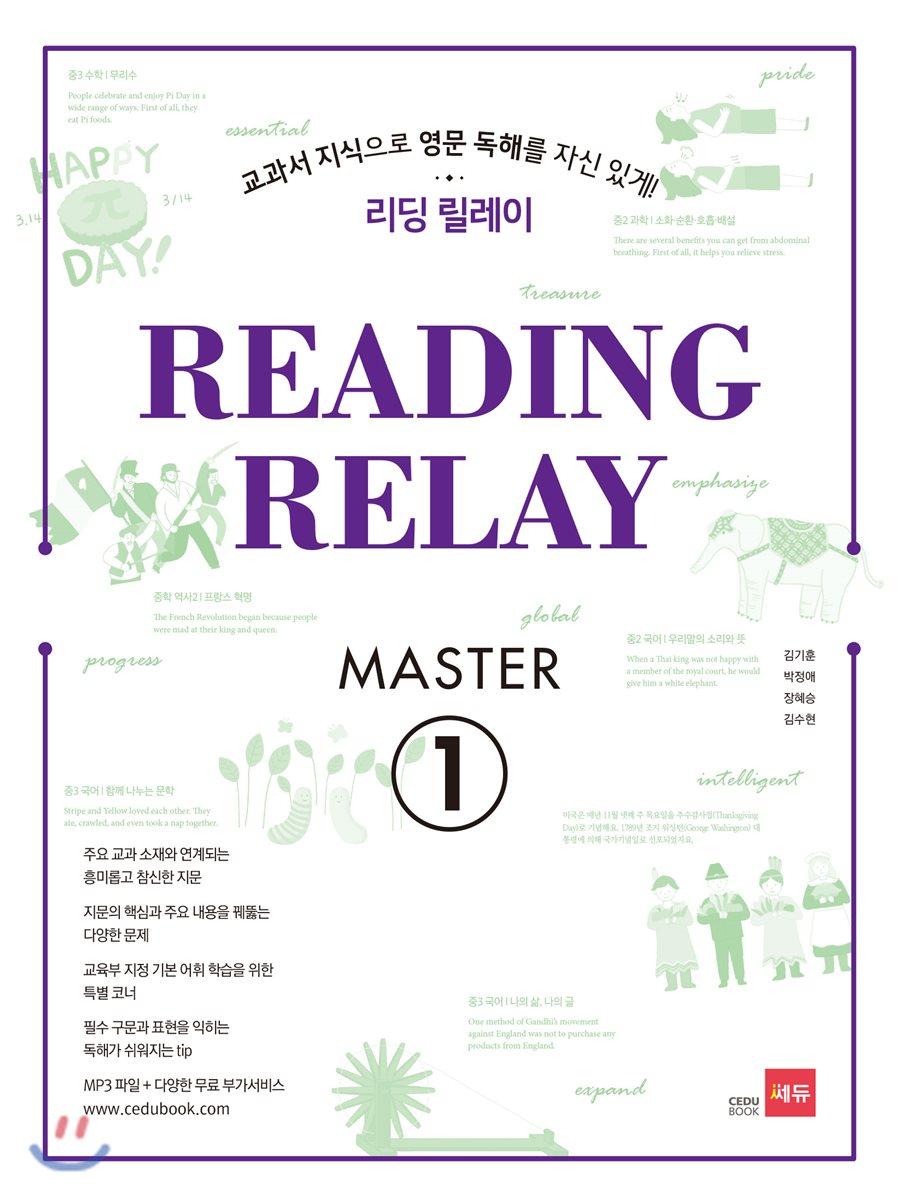 READING RELAY MASTER 1