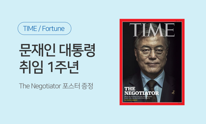 문재인 대통령 취임 1주년 기념