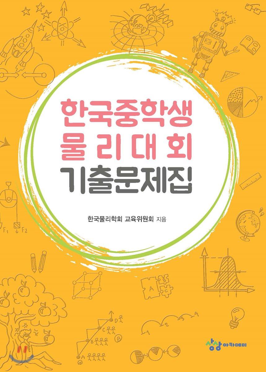 한국중학생 물리대회 기출문제집