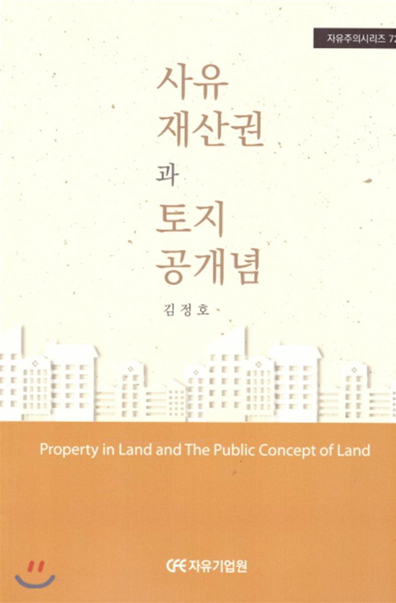 사유 재산권과 토지공개념