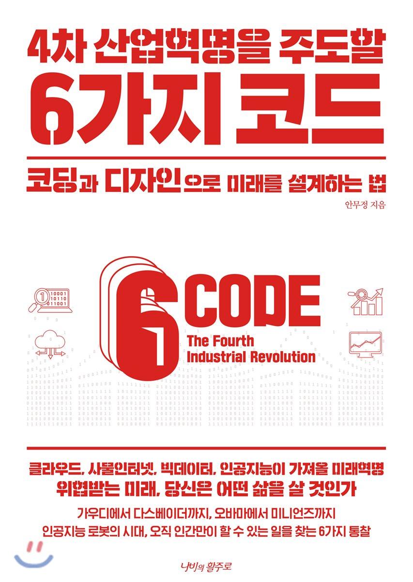 4차 산업혁명을 주도할 6가지 코드