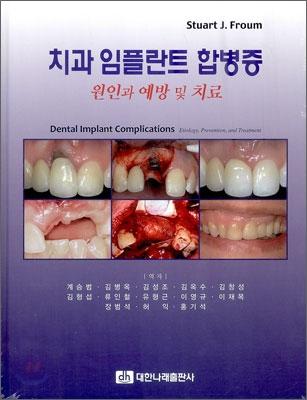 치과 임플란트 합병증