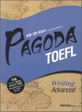 PAGODA TOEFL ��� ���� Writing Advanced
