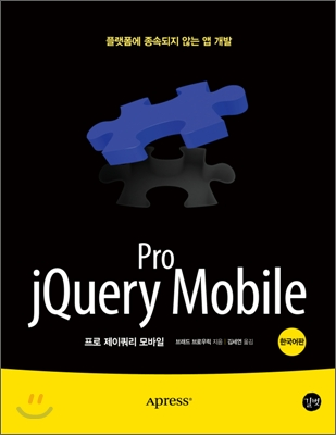 Pro jQuery Mobile 프로 제이쿼리 모바일